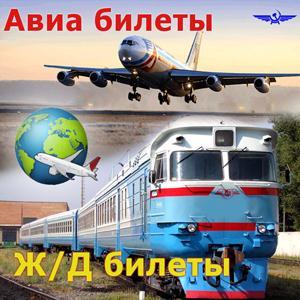 Авиа- и ж/д билеты Усогорска
