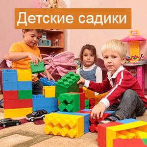 Детские сады Усогорска