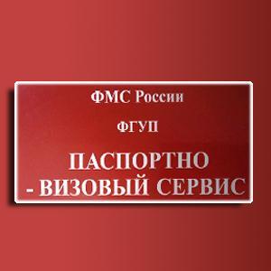 Паспортно-визовые службы Усогорска