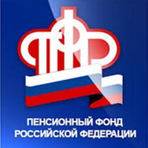 Пенсионные фонды Усогорска