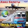 Авиа- и ж/д билеты в Усогорске