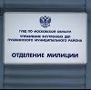 Отделения полиции в Усогорске