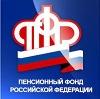 Пенсионные фонды в Усогорске